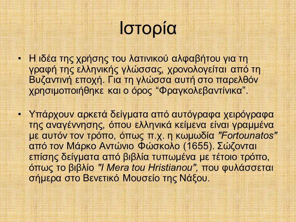Ιστορία •Η ιδέα της χρήσης του λατινικού αλφαβήτου για τη γραφή της ελληνικής γλώσσας, χρονολογείται από τη Βυζαντινή εποχή. Για τη γλώσσα αυτή στο πα