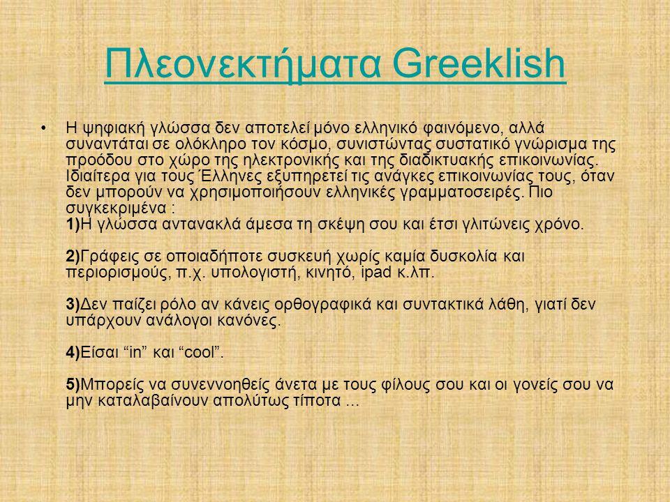 Πλεονεκτήματα Greeklish •Η ψηφιακή γλώσσα δεν αποτελεί μόνο ελληνικό φαινόμενο, αλλά συναντάται σε ολόκληρο τον κόσμο, συνιστώντας συστατικό γνώρισμα