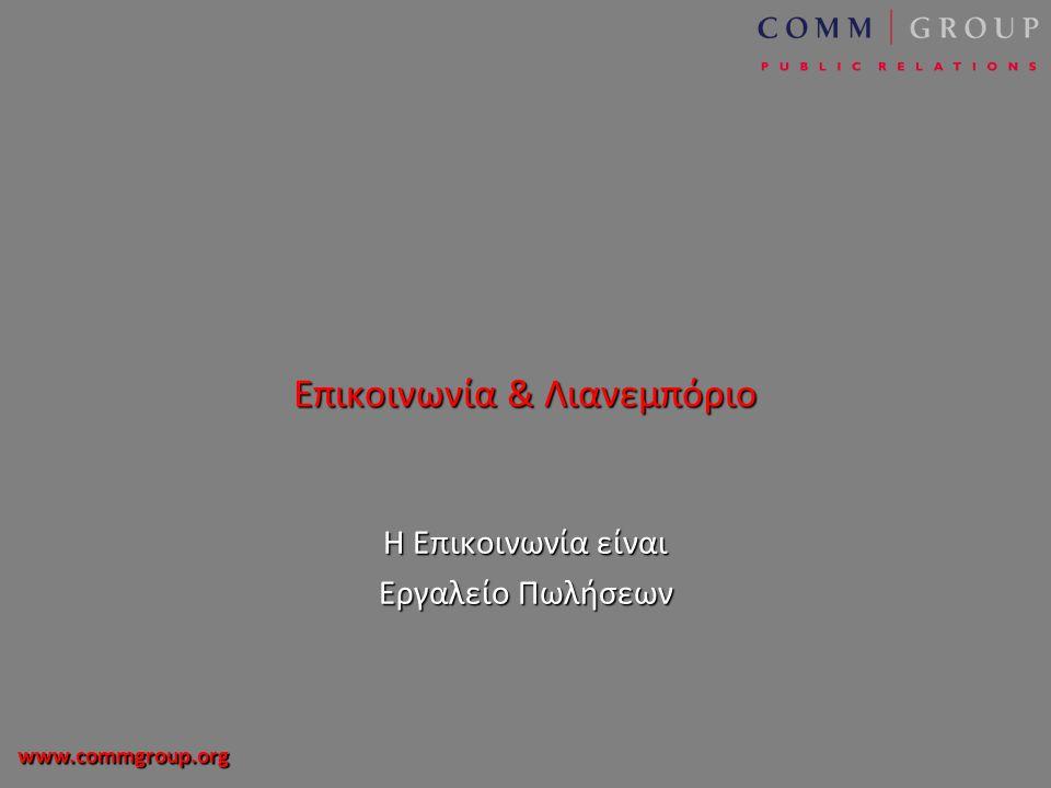 www.commgroup.org Επικοινωνία & Λιανεμπόριο Η Επικοινωνία είναι Εργαλείο Πωλήσεων