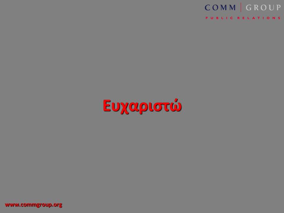 www.commgroup.org Ευχαριστώ