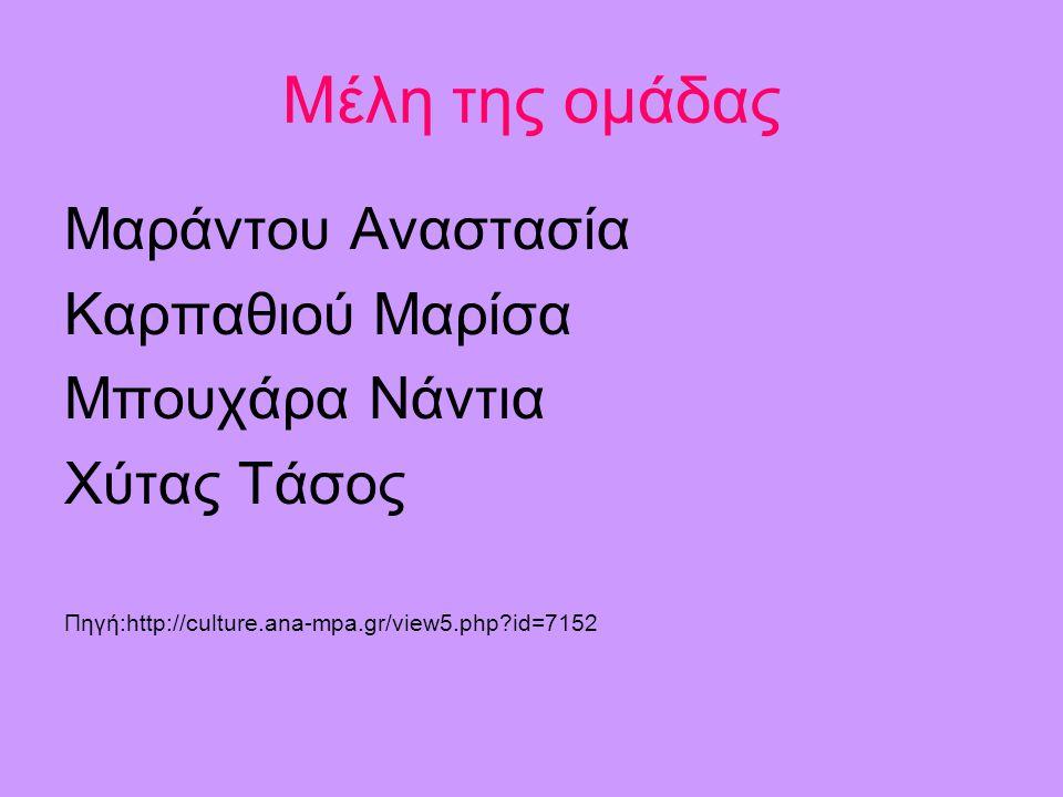 Μέλη της ομάδας Μαράντου Αναστασία Καρπαθιού Μαρίσα Μπουχάρα Νάντια Χύτας Τάσος Πηγή:http://culture.ana-mpa.gr/view5.php?id=7152