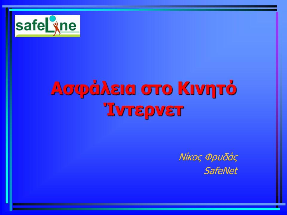 Ασφάλεια στο Κινητό Ίντερνετ Νίκος Φρυδάς SafeNet Νίκος Φρυδάς SafeNet