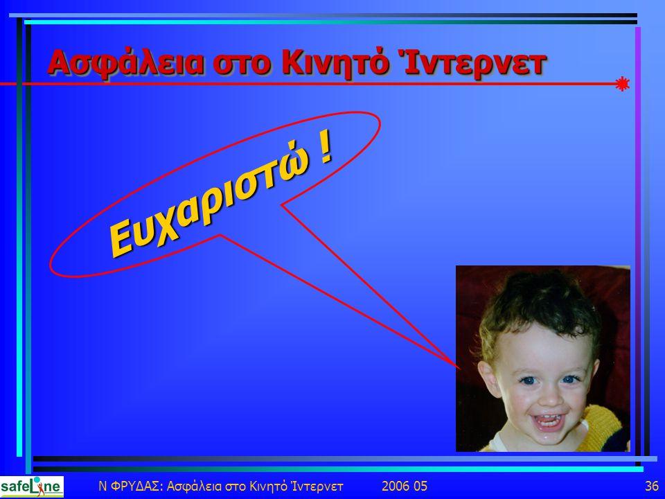 Ν ΦΡΥΔΑΣ: Ασφάλεια στο Κινητό Ίντερνετ 2006 05 36 Ασφάλεια στο Κινητό Ίντερνετ Ευχαριστώ !