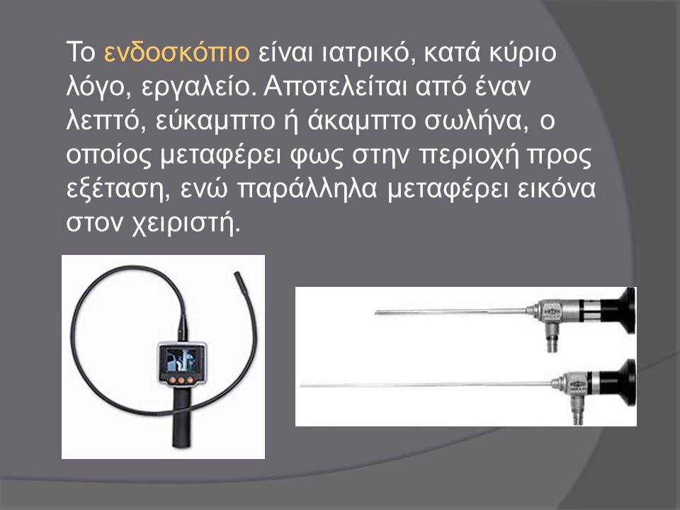 Το ενδοσκόπιο είναι ιατρικό, κατά κύριο λόγο, εργαλείο.