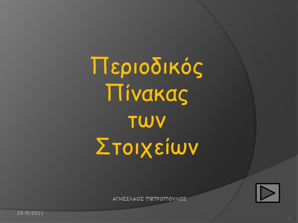 Περιοδικός Πίνακας των Στοιχείων 29/9/2011 ΑΓΗΣΙΛΑΟΣ ΠΕΤΡΟΠΟΥΛΟΣ 1