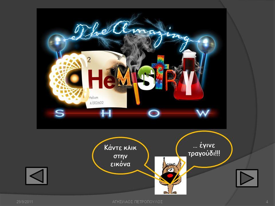 Ο Π.Π είναι μόδα!!! 29/9/2011ΑΓΗΣΙΛΑΟΣ ΠΕΤΡΟΠΟΥΛΟΣ3