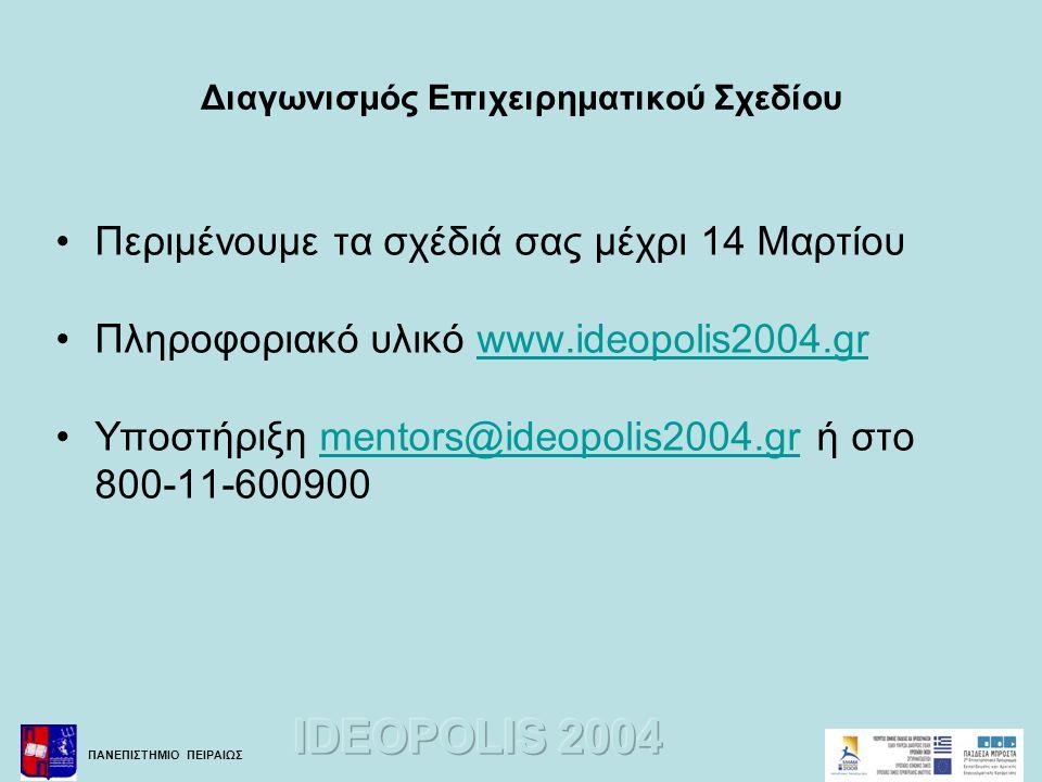 ΠΑΝΕΠΙΣΤΗΜΙΟ ΠΕΙΡΑΙΩΣ Διαγωνισμός Επιχειρηματικού Σχεδίου •Περιμένουμε τα σχέδιά σας μέχρι 14 Μαρτίου •Πληροφοριακό υλικό www.ideopolis2004.grwww.ideo