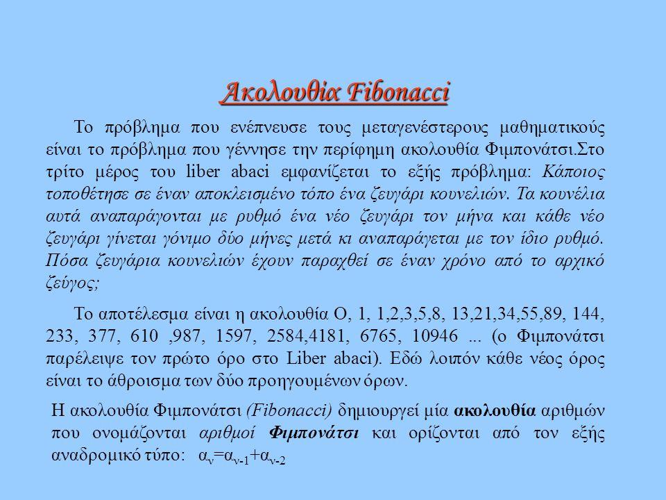 Το πρόβλημα που ενέπνευσε τους μεταγενέστερους μαθηματικούς είναι το πρόβλημα που γέννησε την περίφημη ακολουθία Φιμπονάτσι.Στο τρίτο μέρος του liber