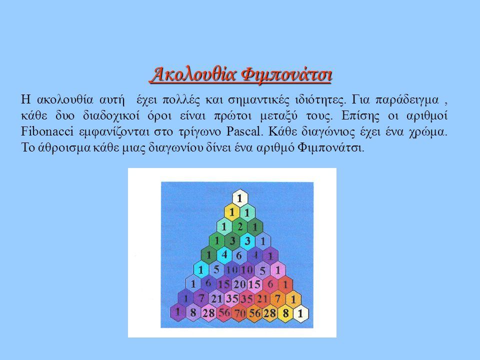 Ακολουθία Φιμπονάτσι Η ακολουθία αυτή έχει πολλές και σημαντικές ιδιότητες. Για παράδειγμα, κάθε δυο διαδοχικοί όροι είναι πρώτοι μεταξύ τους. Επίσης