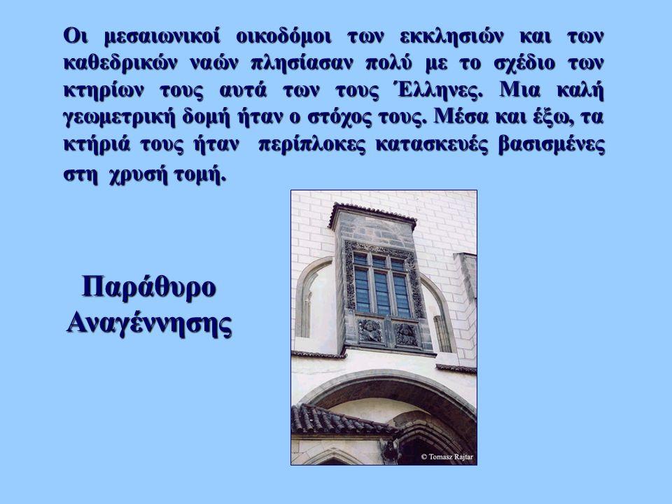 Παράθυρο Αναγέννησης Οι μεσαιωνικοί οικοδόμοι των εκκλησιών και των καθεδρικών ναών πλησίασαν πολύ με το σχέδιο των κτηρίων τους αυτά των τους Έλληνες