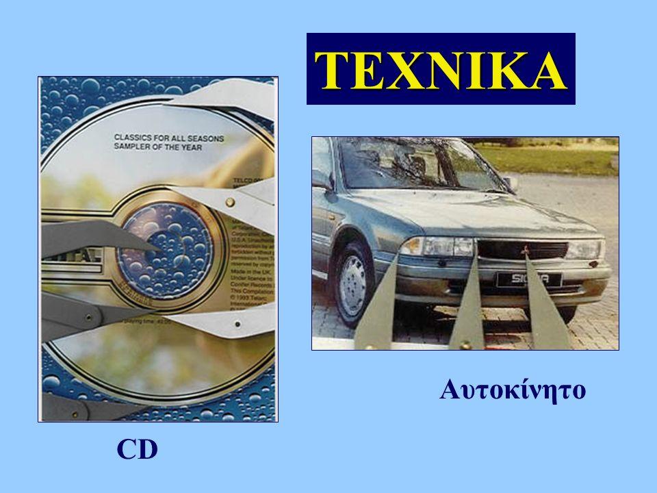 Αυτοκίνητο CD TEΧΝΙΚΑ