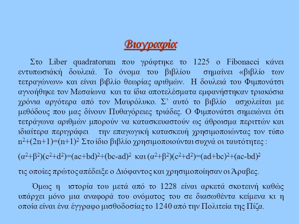 Στο Liber quadratorum που γράφτηκε το 1225 ο Fibonacci κάνει εντυπωσιάκή δουλειά. Το όνομα του βιβλίου σημαίνει «βιβλίο των τετραγώνων» και είναι βιβλ