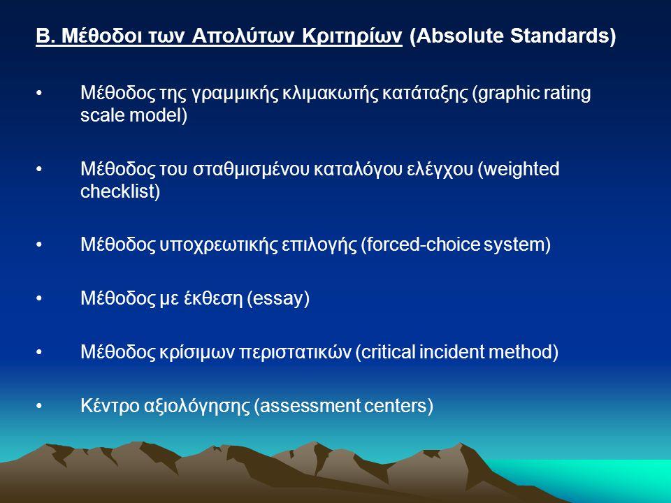 B. Μέθοδοι των Απολύτων Κριτηρίων (Absolute Standards) •Μέθοδος της γραμμικής κλιμακωτής κατάταξης (graphic rating scale model) •Μέθοδος του σταθμισμέ