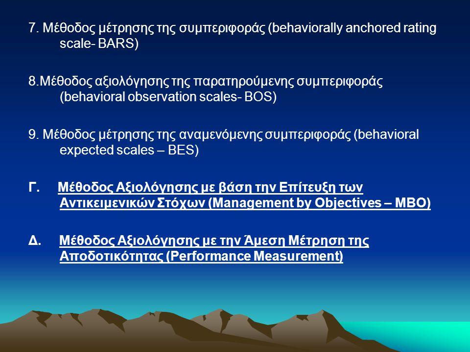 7. Μέθοδος μέτρησης της συμπεριφοράς (behaviorally anchored rating scale- BARS) 8.Μέθοδος αξιολόγησης της παρατηρούμενης συμπεριφοράς (behavioral obse