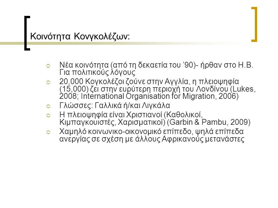 Κοινότητα Κονγκολέζων:  Νέα κοινότητα (από τη δεκαετία του '90)- ήρθαν στο Η.Β.