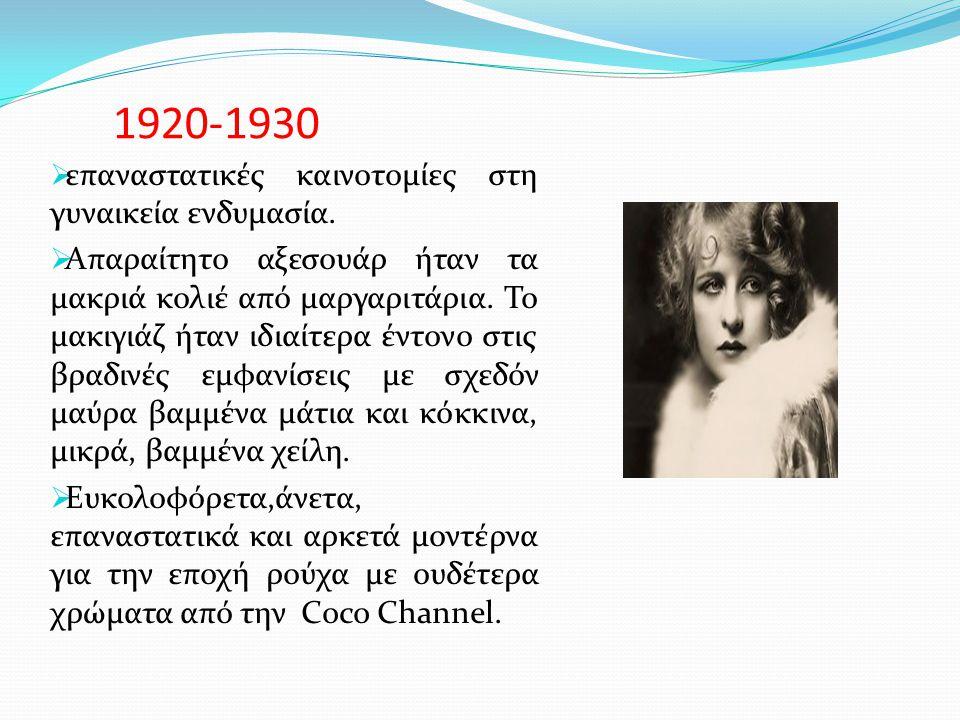 1920-1930  επαναστατικές καινοτομίες στη γυναικεία ενδυμασία.