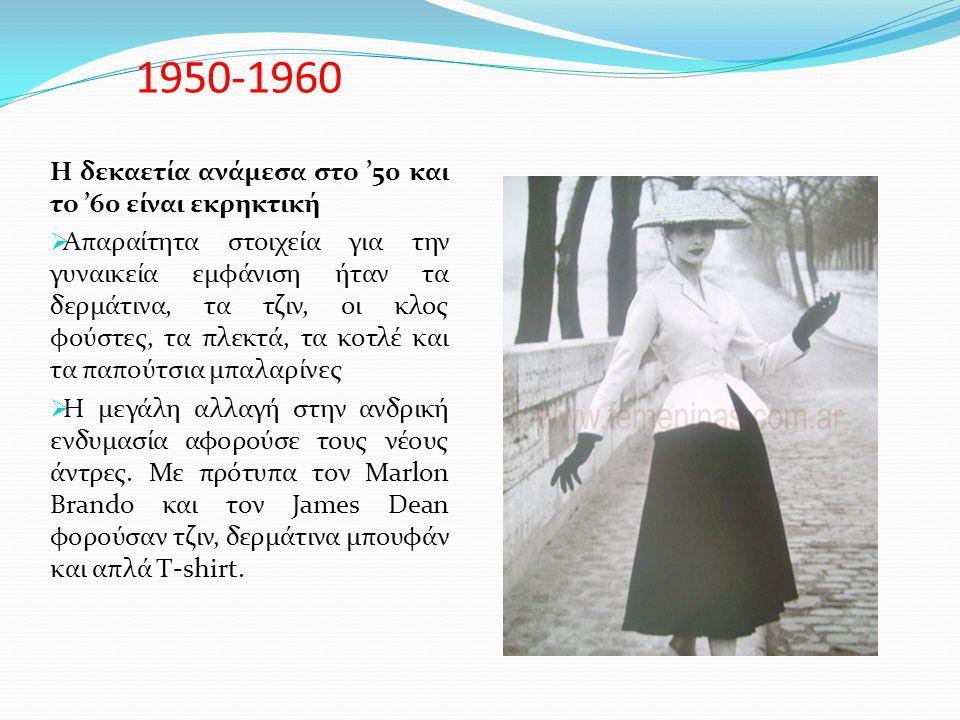 1960-1970  Χαρακτηριστικό της μόδας ήταν η απελευθέρωση από υποχρεώσεις και ταμπού  Οι πιο σημαντικές καινοτομίες στη γυναικεία μόδα τη δεκαετία αυτή ήταν η εμφάνιση της μίνι φούστας και η καθιέρωση του γυναικείου παντελονιού.