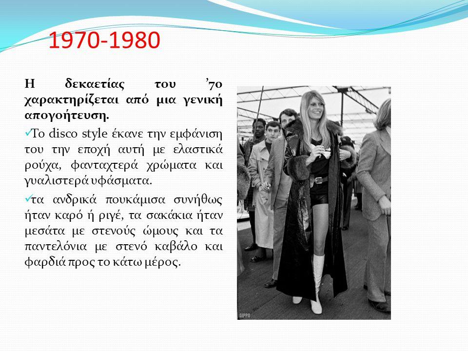 1980-1990 ανάκαμψη της οικονομίας στις αρχές της δεκαετίας του '80  στυλ από προηγούμενες δεκαετίες επανήλθαν και δημιούργησαν μία πολυσχιδή μόδα.