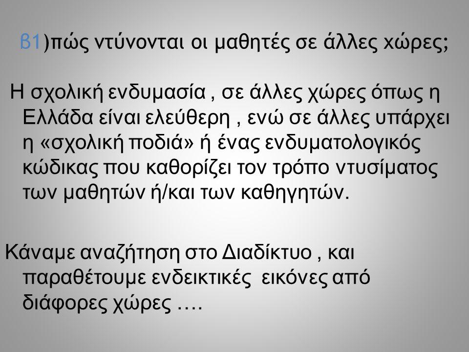 ΕΝΟΤΗΤΑ Β