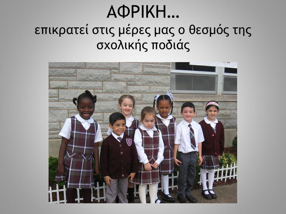 Η σχολική ενδυμασία, σε άλλες χώρες όπως η Ελλάδα είναι ελεύθερη, ενώ σε άλλες υπάρχει η «σχολική ποδιά» ή ένας ενδυματολογικός κώδικας που καθορίζει
