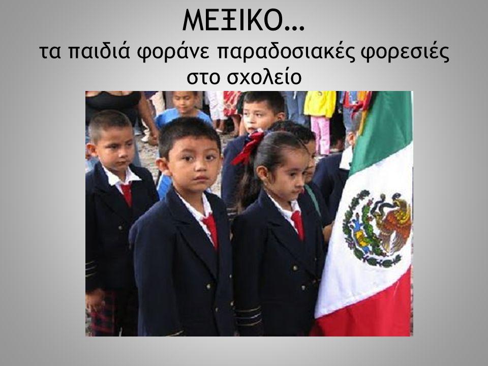 ΑΓΓΛΙΑ… διατήρηση της σχολικής ποδιάς σε μειωμένο βαθμό σε σύγκριση με άλλες χώρες
