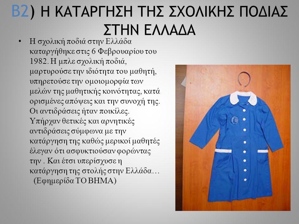 ΜΕΞΙΚΟ… τα παιδιά φοράνε παραδοσιακές φορεσιές στο σχολείο