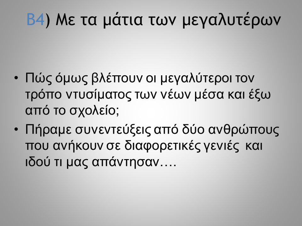 •Η σχολική ποδιά στην Ελλάδα καταργήθηκε στις 6 Φεβρουαρίου του 1982. Η μπλε σχολική ποδιά, μαρτυρούσε την ιδιότητα του μαθητή, υπηρετούσε την ομοιομο