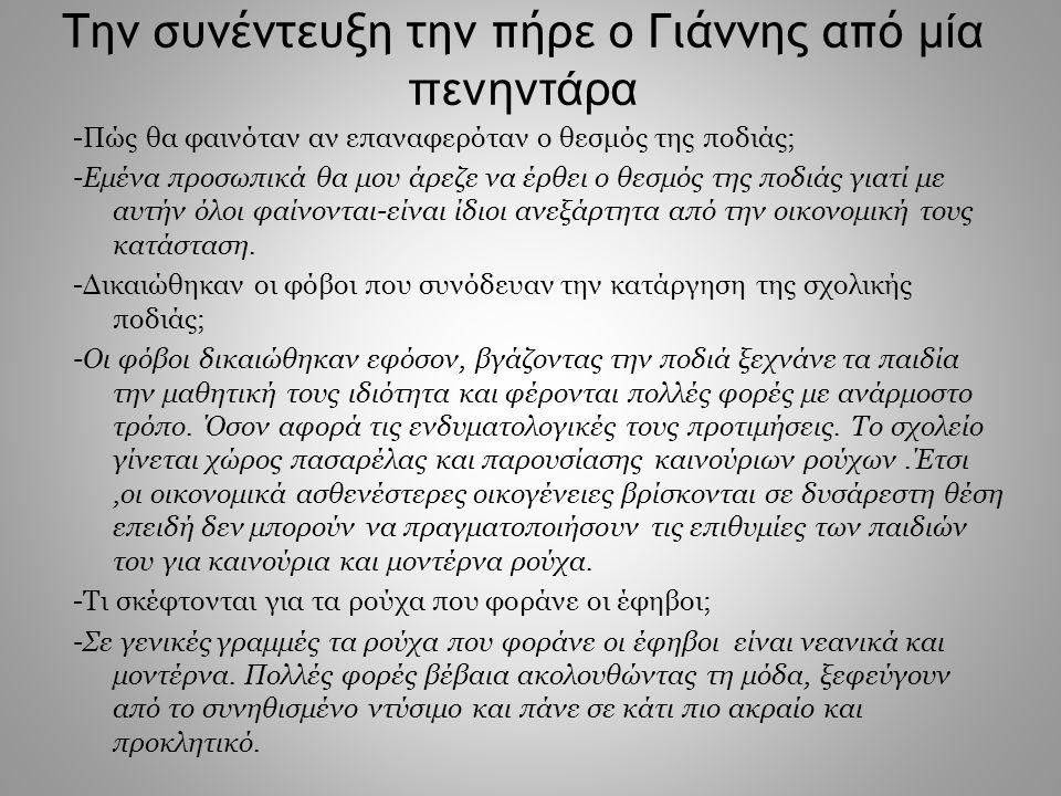 Την συνέντευξη την πήρε η Αθηνά από μία εβδομηντάρα -Πώς θα σας φαινόταν η επαναφορά της ποδιάς; -Πολύ ωραία, γιατί όλα τα παιδιά θα ήταν ντυμένα με τ