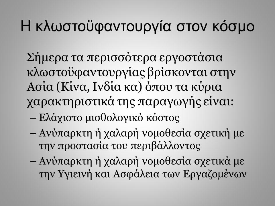 δ3 )Η ΚΛΩΣΤΟΥΦΑΝΤΟΥΡΓΙΑ ΣΤΗΝ ΕΛΛΑΔΑ…. Η ελληνική κλωστοϋφαντουργία έχει ιστορία πάνω από έναν αιώνα. Τα πρώτα εργοστάσια ιδρύθηκαν το 1860 στον Πειραι