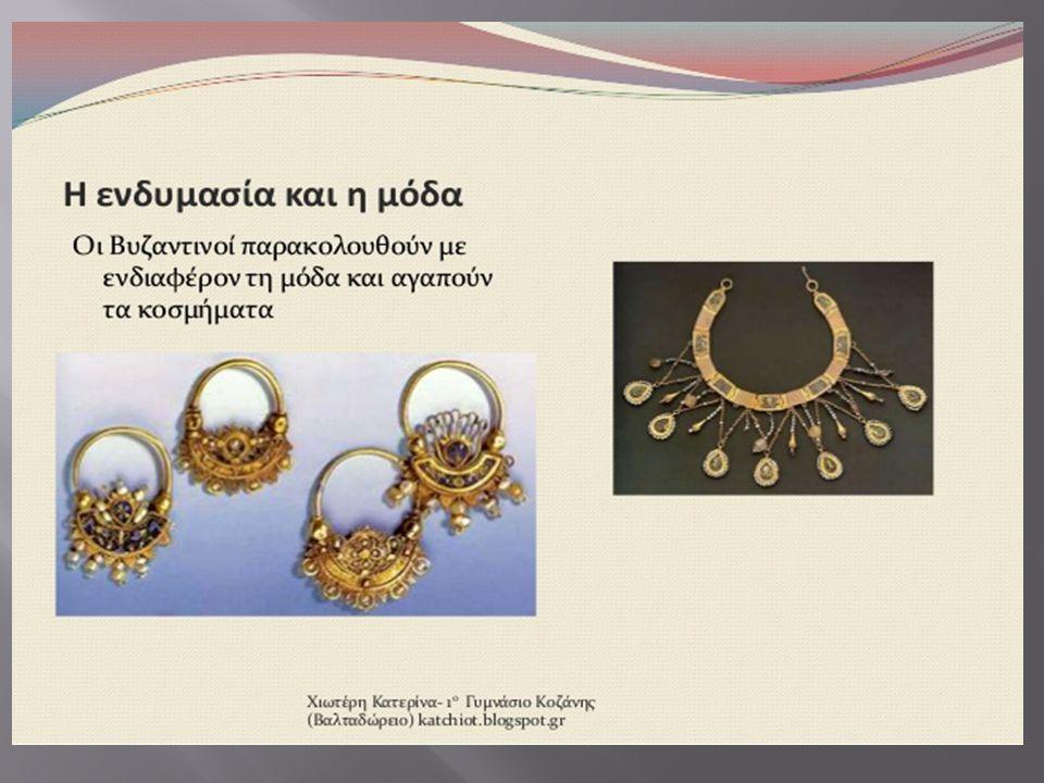 ΟΜΑΔΑ : Γανίτη Καλλιόπη και Μπουσνάκη Ασπασία Η ενδυμασία και η μόδα στα Βυζαντινά χρόνια