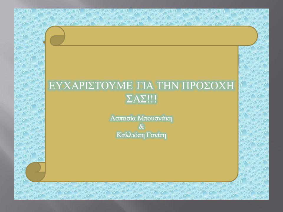  http://exploringbyzantium.gr http://exploringbyzantium.gr  http://history-illustrated.weebly.com http://history-illustrated.weebly.com  http://www