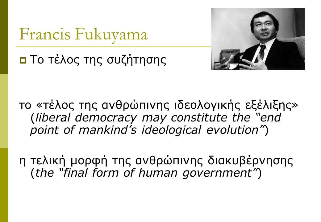 Υπάρχουν Όρια στην Πολυπολιτισμικότητα; Αριστείδης Ν. Χατζής Επίκουρος Καθηγητής Φιλοσοφίας Δικαίου & Θεωρίας Θεσμών Κέντρο Φιλελεύθερων Μελετών 12 Μα