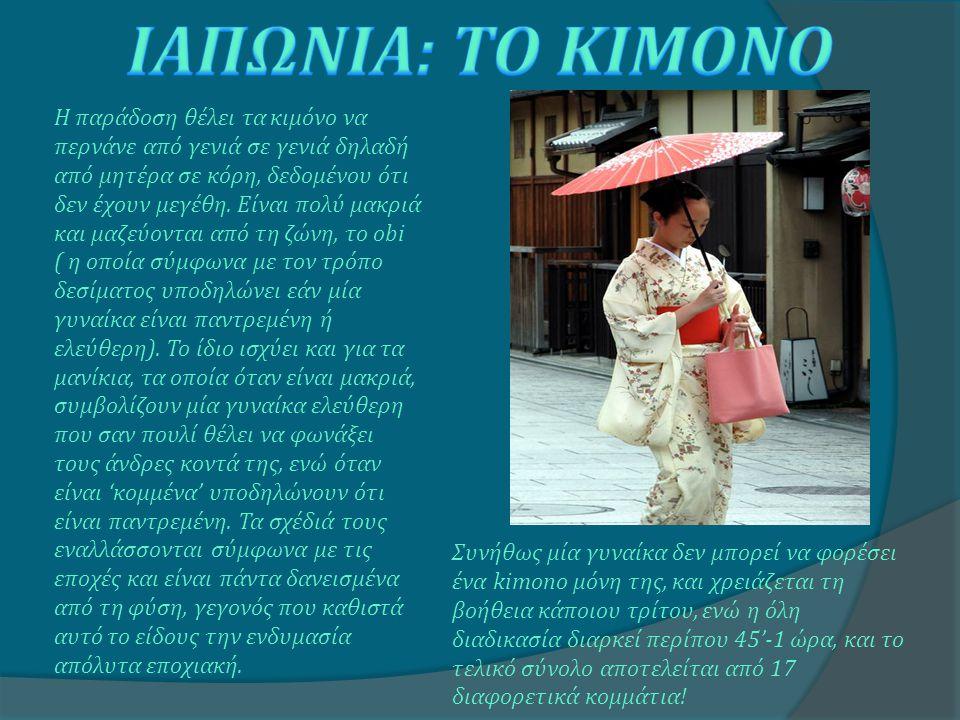 Η παράδοση θέλει τα κιμόνο να περνάνε από γενιά σε γενιά δηλαδή από μητέρα σε κόρη, δεδομένου ότι δεν έχουν μεγέθη. Είναι πολύ μακριά και μαζεύονται α