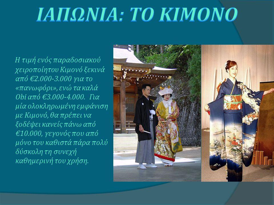 Η τιμή ενός παραδοσιακού χειροποίητου Κιμονό ξεκινά από €2.000-3.000 για το «πανωφόρι», ενώ τα καλά Obi από €3.000-4.000. Για μία ολοκληρωμένη εμφάνισ