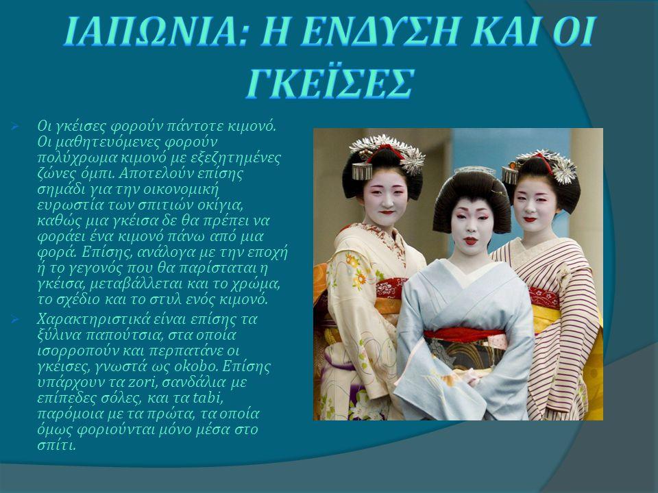  Οι γκέισες φορούν πάντοτε κιμονό. Οι μαθητευόμενες φορούν πολύχρωμα κιμονό με εξεζητημένες ζώνες όμπι. Αποτελούν επίσης σημάδι για την οικονομική ευ