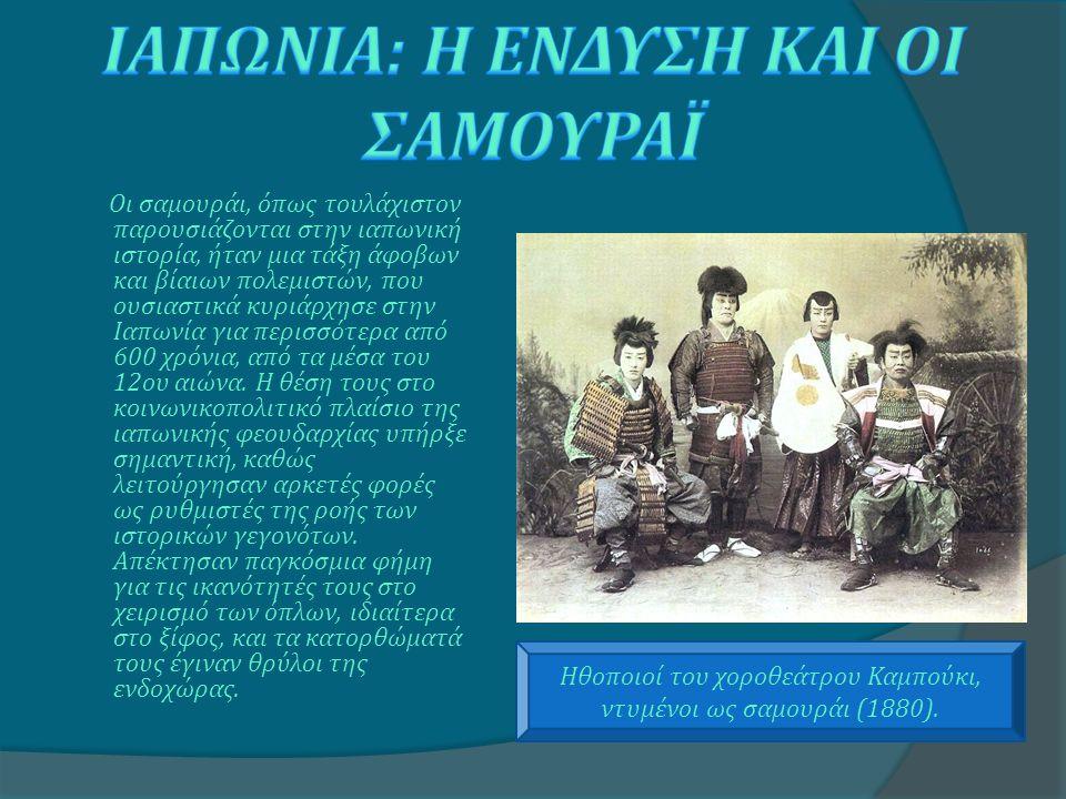 Οι σαμουράι, όπως τουλάχιστον παρουσιάζονται στην ιαπωνική ιστορία, ήταν μια τάξη άφοβων και βίαιων πολεμιστών, που ουσιαστικά κυριάρχησε στην Ιαπωνία