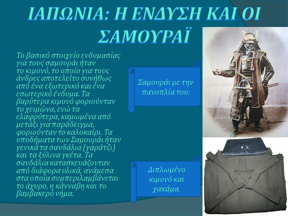 Το βασικό στοιχείο ενδυμασίας για τους σαμουράι ήταν το κιμονό, το οποίο για τους άνδρες αποτελείτο συνήθως από ένα εξωτερικό και ένα εσωτερικό ένδυμα