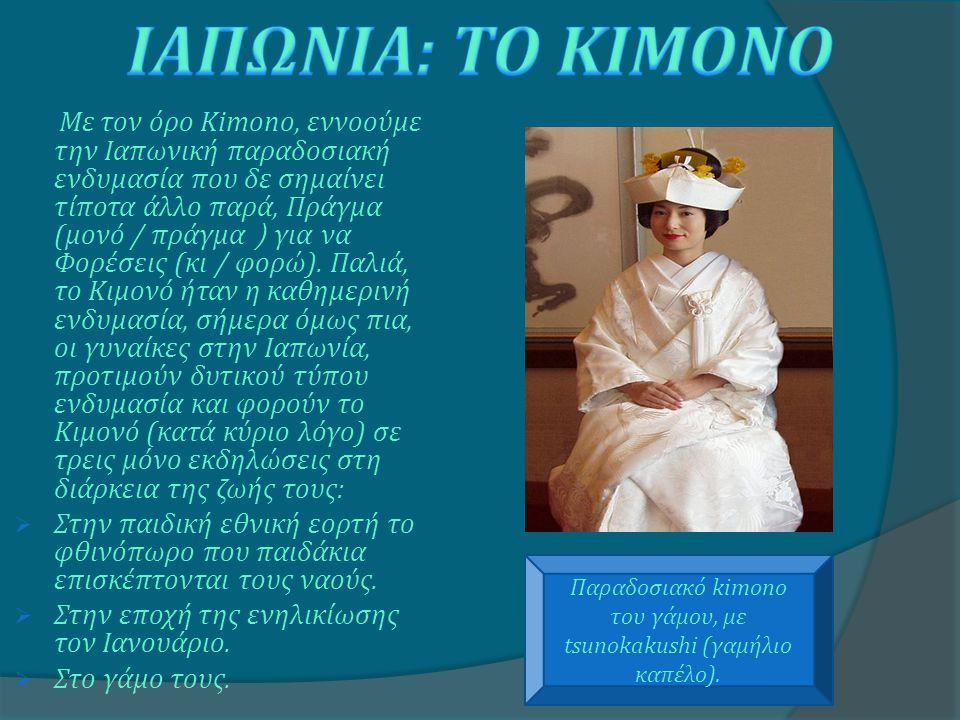Με τον όρο Kimono, εννοούμε την Ιαπωνική παραδοσιακή ενδυμασία που δε σημαίνει τίποτα άλλο παρά, Πράγμα (μoνό / πράγμα ) για να Φορέσεις (κι / φορώ).