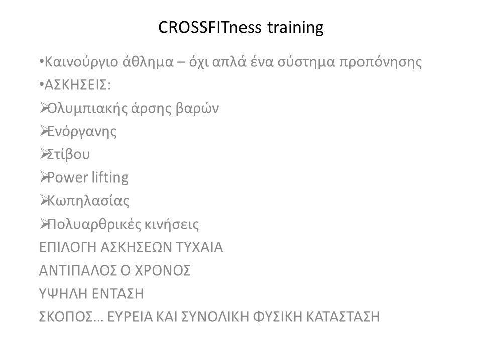 CROSSFITness training • Καινούργιο άθλημα – όχι απλά ένα σύστημα προπόνησης • ΑΣΚΗΣΕΙΣ:  Ολυμπιακής άρσης βαρών  Ενόργανης  Στίβου  Power lifting