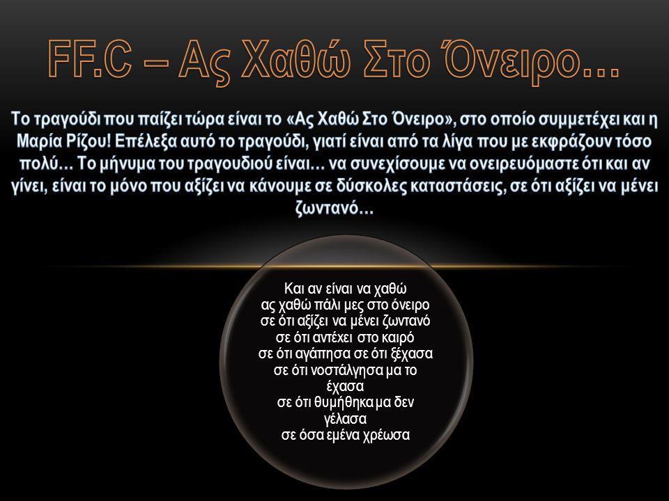 Οι FF.C αποτελούνταν από τους : Τον παραγωγό και ιδρυτή Δημήτρη Πετσούκη (Μουσική Παραγωγή, Στίχος), Τον MC Κώστα Κουρμένταλα γνωστός ως και 'Ρυθμοδαμ
