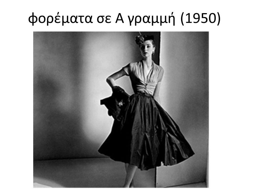 φορέματα σε Α γραμμή (1950)