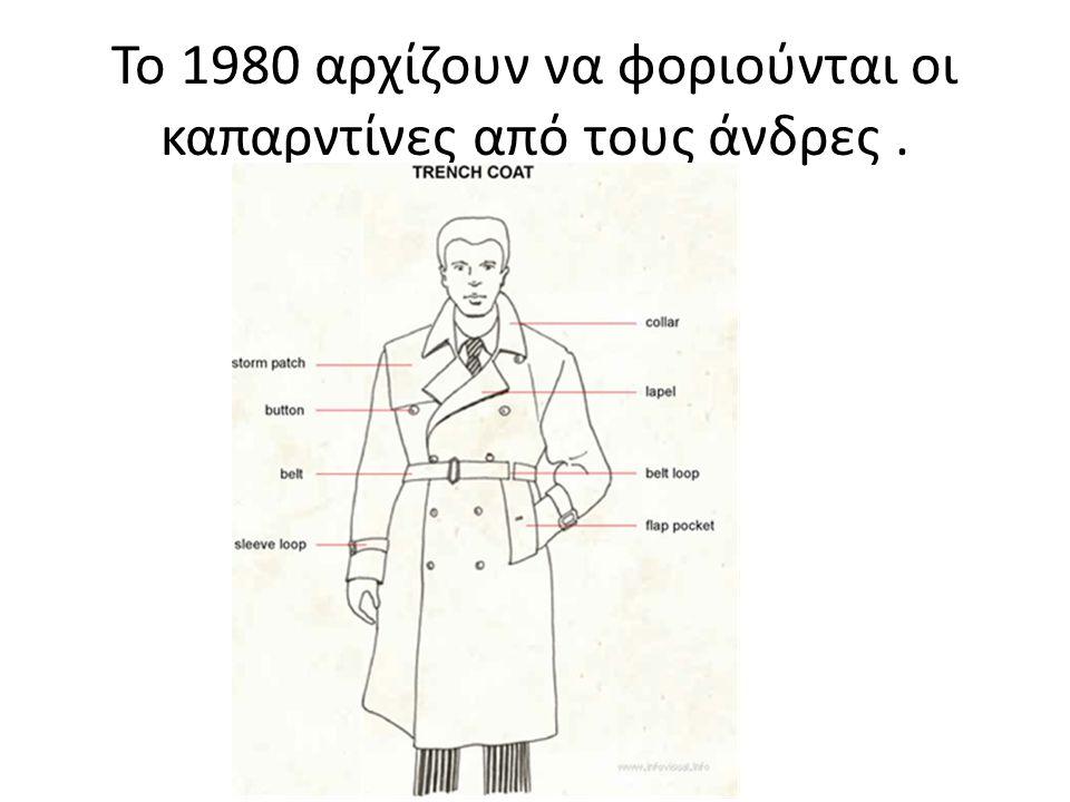 Το 1980 αρχίζουν να φοριούνται οι καπαρντίνες από τους άνδρες.