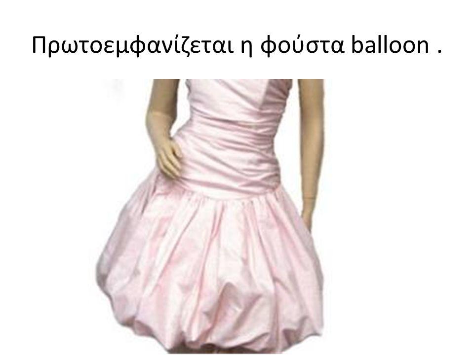 Πρωτοεμφανίζεται η φούστα balloon.