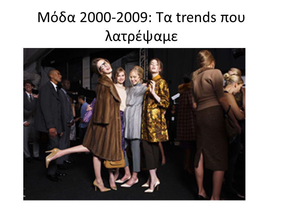 Μόδα 2000-2009: Τα trends που λατρέψαμε