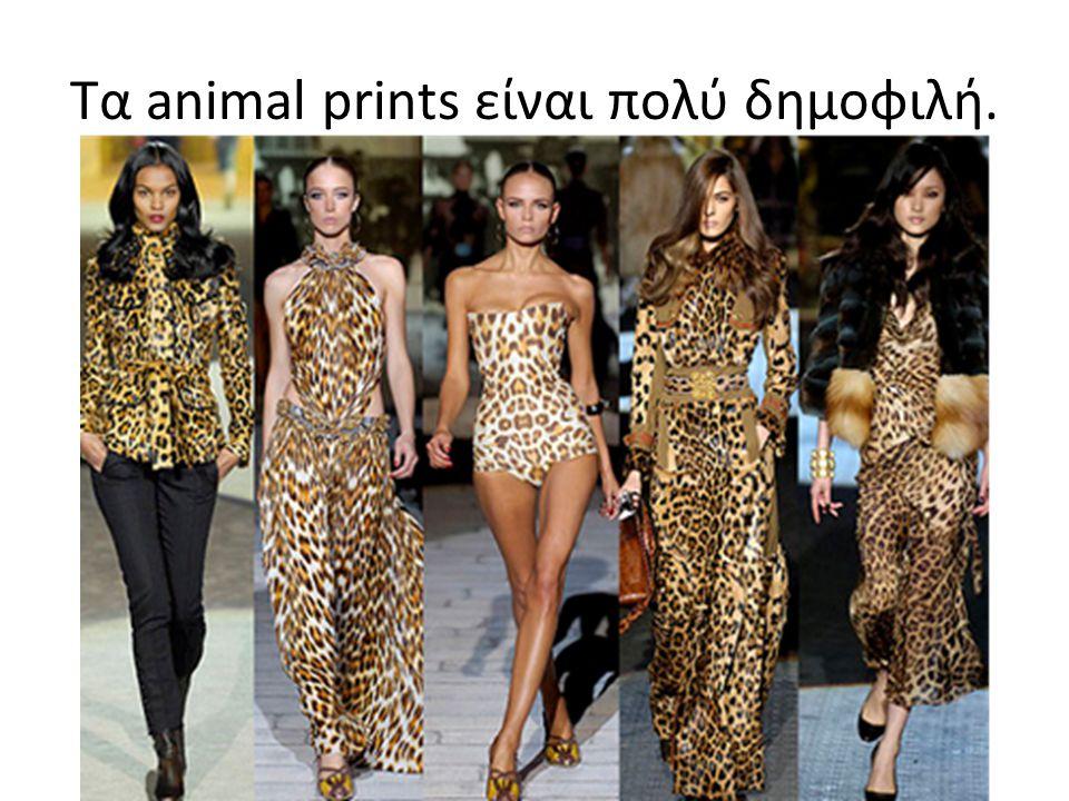 Τα animal prints είναι πολύ δημοφιλή.