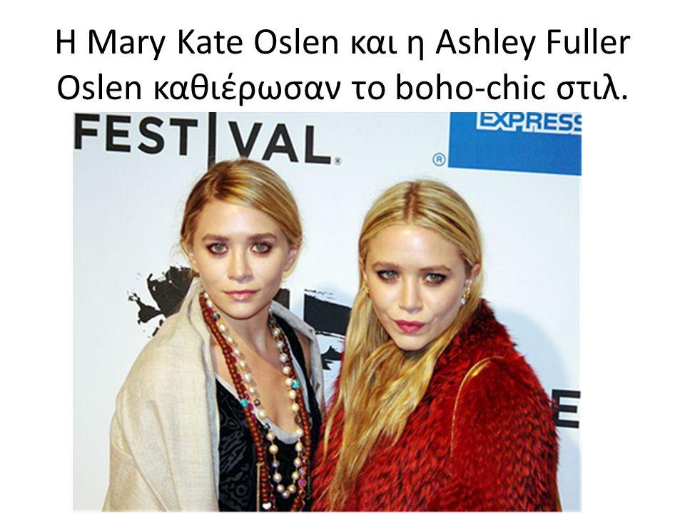 Η Mary Kate Oslen και η Ashley Fuller Oslen καθιέρωσαν το boho-chic στιλ.