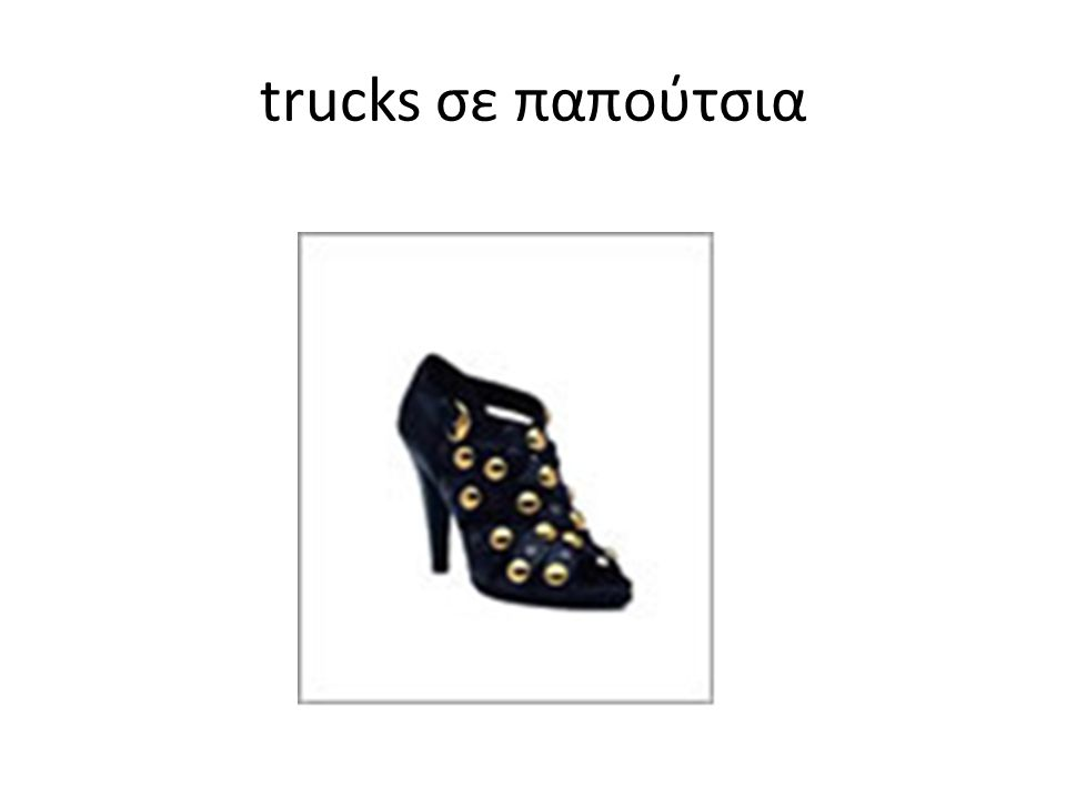 trucks σε παπούτσια