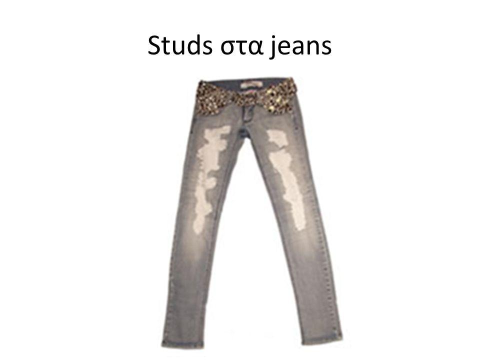 Studs στα jeans