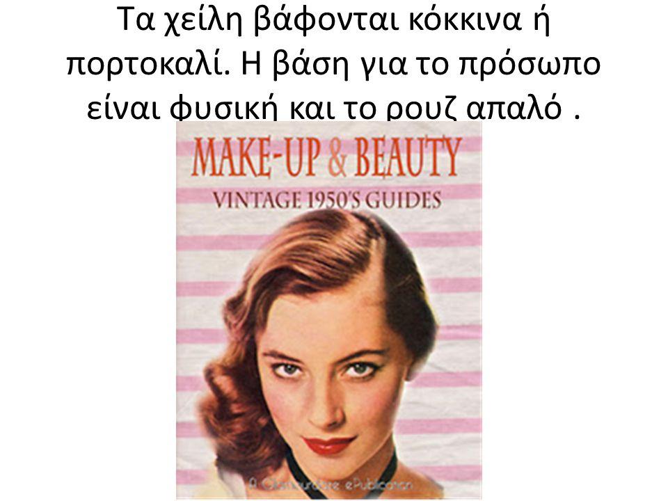 Τα χείλη βάφονται κόκκινα ή πορτοκαλί. Η βάση για το πρόσωπο είναι φυσική και το ρουζ απαλό.