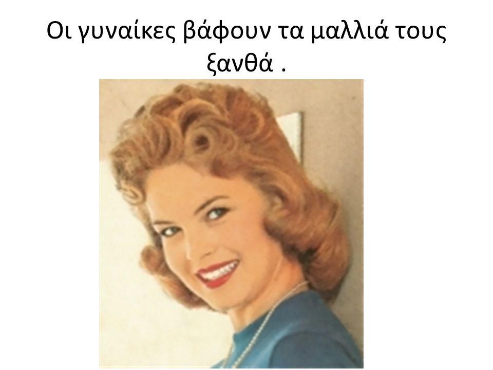 Οι γυναίκες βάφουν τα μαλλιά τους ξανθά.